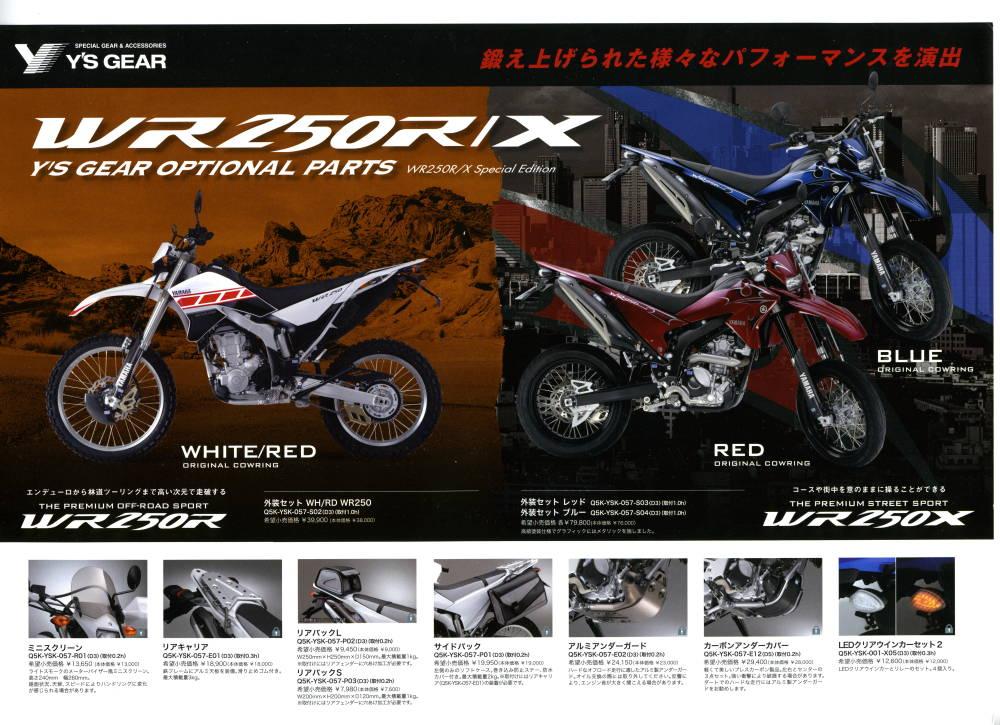 Yamaha Wrr Reviews